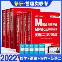 MBA联考教材2021mba教材 mpa管理类联考教材2020 MBA、MPA、MPAcc管理类联考英语二复习指南综合