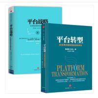 平台转型(企业再创*的自我革命)+平台战略(正在席卷全球的商业模式革命)(精)(共2册
