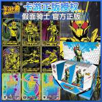 假面骑士卡片超世代X档案收藏册传奇版卡牌01时王UR卡SP满星金卡