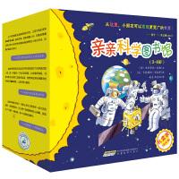 亲亲科学图书馆(礼盒装?全40册)