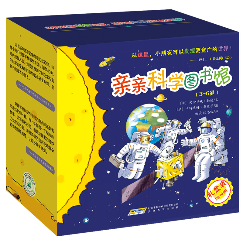 亲亲科学图书馆(礼盒装?全40册) 来自法国的经典情景式科普图画书,果壳网CEO姬十三特别推荐。根据3-6岁儿童的认知特点量身打造,让孩子从小亲近科学,热爱科学。从这里,小朋友可以发现更宽广的世界!阿卡狄亚科普馆出品