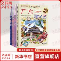 大中华寻宝记17-20册 二十一世纪出版社集团