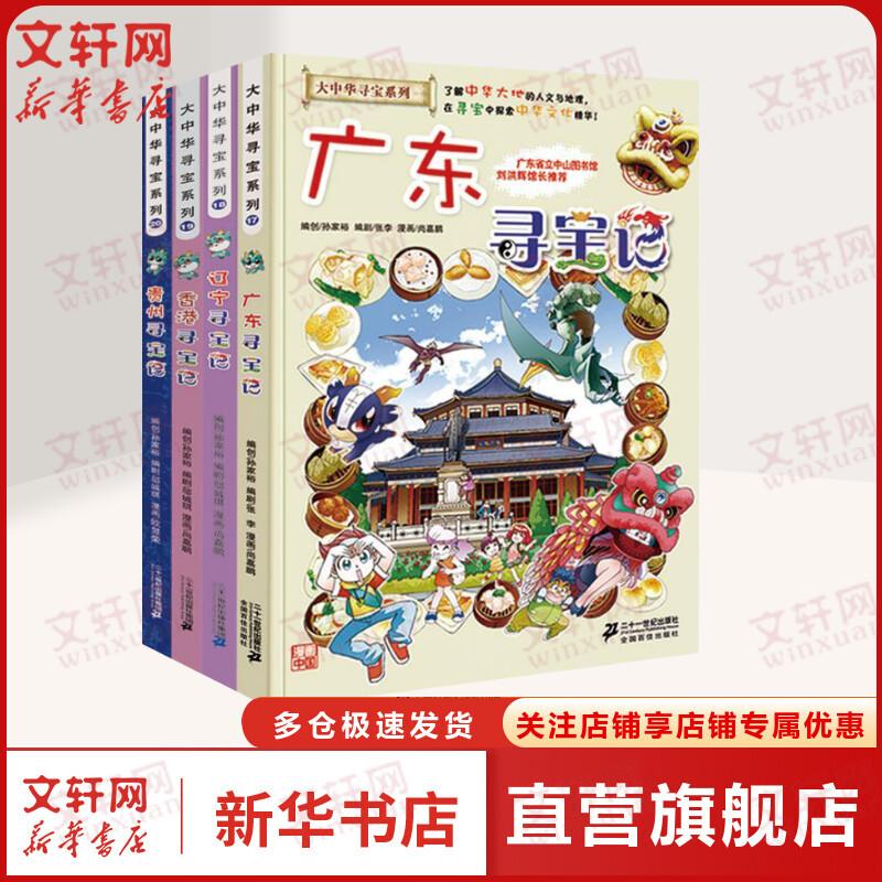 大中华寻宝记17-20册 二十一世纪出版社集团 【文轩正版图书】