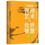 卡耐基管理艺术与处世智慧 (美)卡耐基 ;刘祜 天津社会科学院出版社