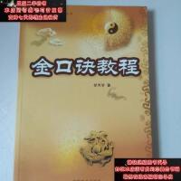 【二手旧书9成新】金口诀教程9787504466211