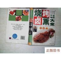 【旧书8成新】健康饮食1烧烤 卤熏 干货海味大全 (精装)