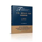 手术、操作分类与代码应用指导手册