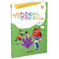 卡布奇诺趣多多系列――在豆豆国碰上五个紫萝卜妖怪3