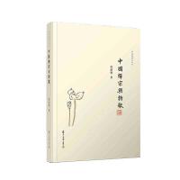 中国禅宗与诗歌