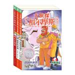 大侦探福尔摩斯(第11辑)(全3册)