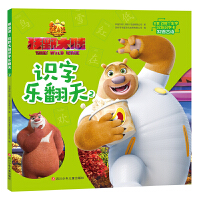 熊出没・狂野大陆识字乐翻天 2