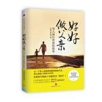 【RT7】好好做父亲:男人有价值的投资 孙云晓,李文道 中信出版社 9787508636696