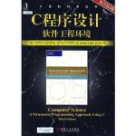 C程序设计 软件工程环境(原书第3版) (美)佛罗赞,(美)吉尔伯格 ,黄林鹏 机械工业出版社