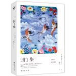 园丁集:中英双语冰心名译全彩珍藏版