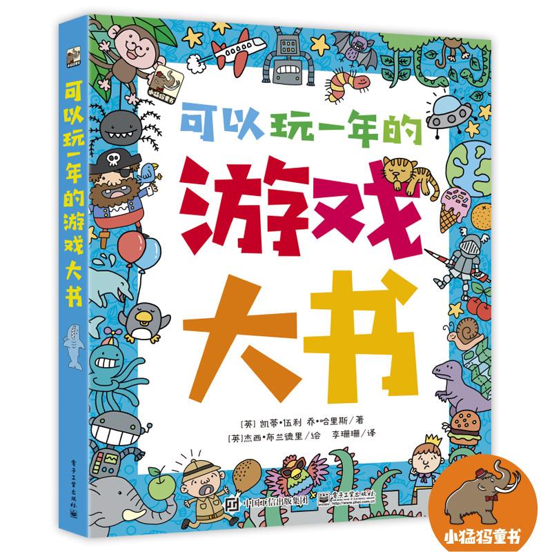 可以玩一年的游戏大书 畅销欧美经典益智思维训练大书。超过200个主题思维游戏,涵盖脑力训练全题型。停不下来、玩不腻的奇特冒险王国,引爆八大能力!专注力,想象力,观察力,逻辑力。孩子越玩越聪明!小猛犸童书