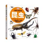 DK儿童认知百科:昆虫