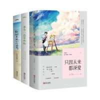 只因从来都深爱全3册+你就是我的全世界上下册+我会一直喜欢你(全二册)(签名本)图书小说书籍 青春文学都市言情校园小说
