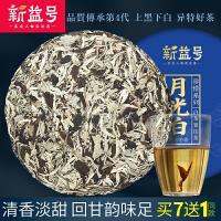 2018春茶预售 买7发8 新益号珍惜 月光白普洱茶生茶 月光美人茶叶