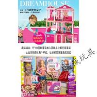 六一礼物芭比娃娃梦想豪宅度假屋套装公主城堡玩具购物车女孩美人鱼披萨 15厘米-30厘米