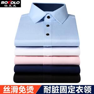 2件9折 3件8折 耐脏衣领纯色商务修身短袖衬衫男士 伯克龙正装春夏季薄款免烫衬衣B746【注意选择长袖/短袖】
