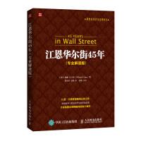 江恩华尔街45年(专业解读版) (美)江恩,段会青,袁熙 人民邮电出版社