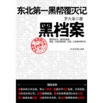 黑档案 罗大拿 北方文艺出版社【新华书店 值得信赖】