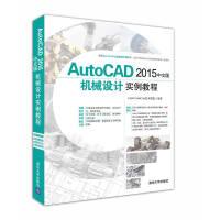 AutoCAD 2015中文版机械设计实例教程