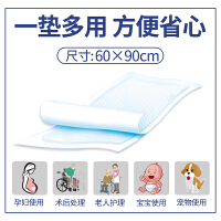 护理垫60 90老年男女尿不湿片非纸尿裤一次性产妇隔尿垫