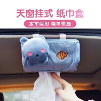 创意车载纸巾盒汽车用遮阳板挂式天窗抽纸盒车内用品餐巾纸盒