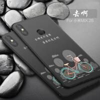 小米mix2s手机壳个性创意女款软硅胶全包防摔磨砂保护潮套