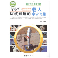 封面有磨痕-TW青少年应该知道的载人宇宙飞船 9787802148529 团结出版社 知礼图书专营店