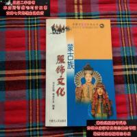 【二手旧书9成新】蒙古族服饰文化9787204067893