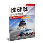 2018中国分省自驾游地图册系列:北京、天津、河北自驾游地图册