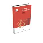 中国教育改革开放40年:学前教育卷