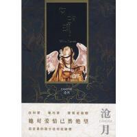 【二手旧书九成新】风玫瑰沧月万卷出版公司9787807592716