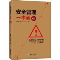 安全管理一本通 第2版 广东旅游出版社