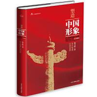 正版图书-HX-塑造中国形象 9787515812168 中华工商联合出版社 知礼图书专营店