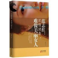 范志红:不懂健康 难做美丽女人 范志红 东方出版社 9787506061544
