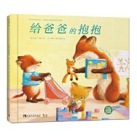 封面有磨痕 给爸爸的抱抱 9787515344218 (澳)卢比・布朗,(英)蒂娜・麦克诺顿 绘 中国青年出版社 知礼