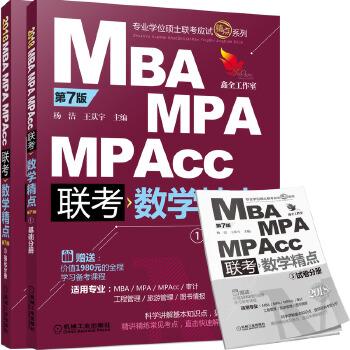 """2018精点教材 MBA、MPA、MPAcc管理类联考 数学精点 第7版(赠送价值1980元的全科学习备考课程)(模考冲刺篇十套模拟试卷均配有详细的视频解析)2019数学精点新版→<a href=""""http://product.dangdang.com/25206648.html"""">2019新版</a></span>"""