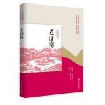 老济南(民国趣读・老城记)