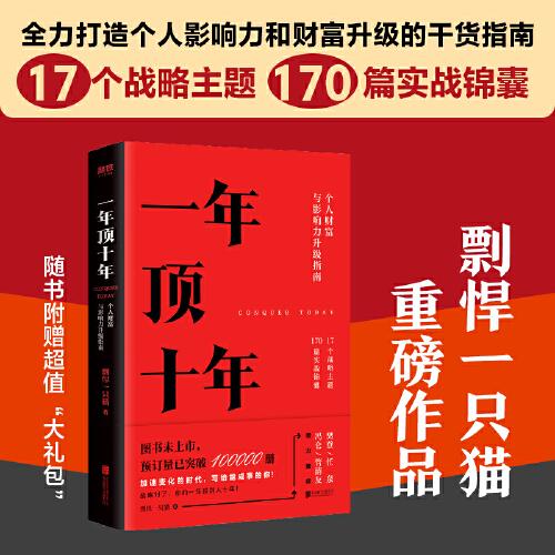 个人财富与影响力升级指南!樊登、任泉、冯仑、管清友倾力推荐。