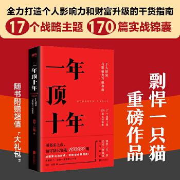 一年顶十年(剽悍一只猫2020年新作!) 个人财富与影响力升级指南!樊登、冯仑、任泉、管清友倾力推荐,图书未上市,预订量已突破100000册。战略对了,你的一年顶别人十年!