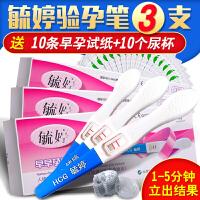 毓婷验孕棒早早孕3支+10条早孕试纸测孕纸精准验孕测孕检测笔