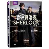 正版BBC 神探夏洛克 Sherlock 第1 2季 4DVD神探夏洛克 二季