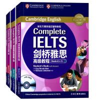 新东方・剑桥雅思初级教程 中级教程 高级教程(全3册)(附练习册及DVD)