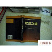 【二手旧书8成新_】欧派之道中国成长型企业发展与突破之标版