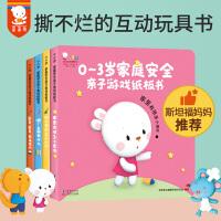 0-3岁家庭安全亲子游戏纸板书(套装全4册)