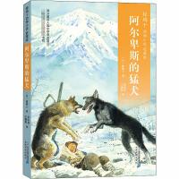阿尔卑斯的猛犬/椋鸠十动物小说爱藏本04 二十一世纪出版社集团有限公司