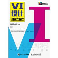 VI设计项目式教程 刘平,王南 人民邮电出版社